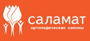 Саламат